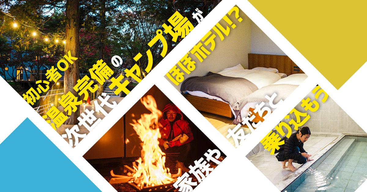 温泉完備の次世代「キャンプ場」がほぼホテル!? 家族や友だちと乗り込もう【初心者OK】