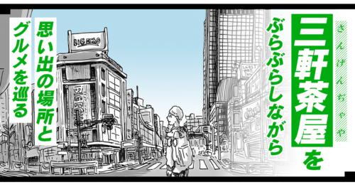 【マンガ街歩き】三軒茶屋のおすすめスポットを地元民が巡る