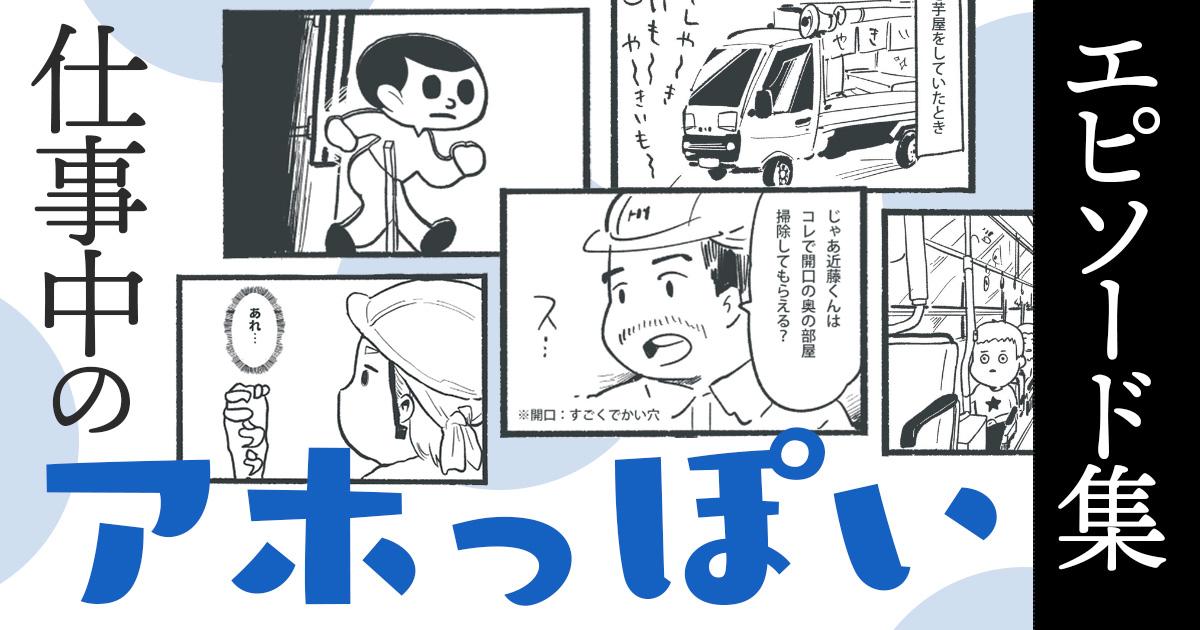 仕事中のアホっぽいエピソード集【失敗談】