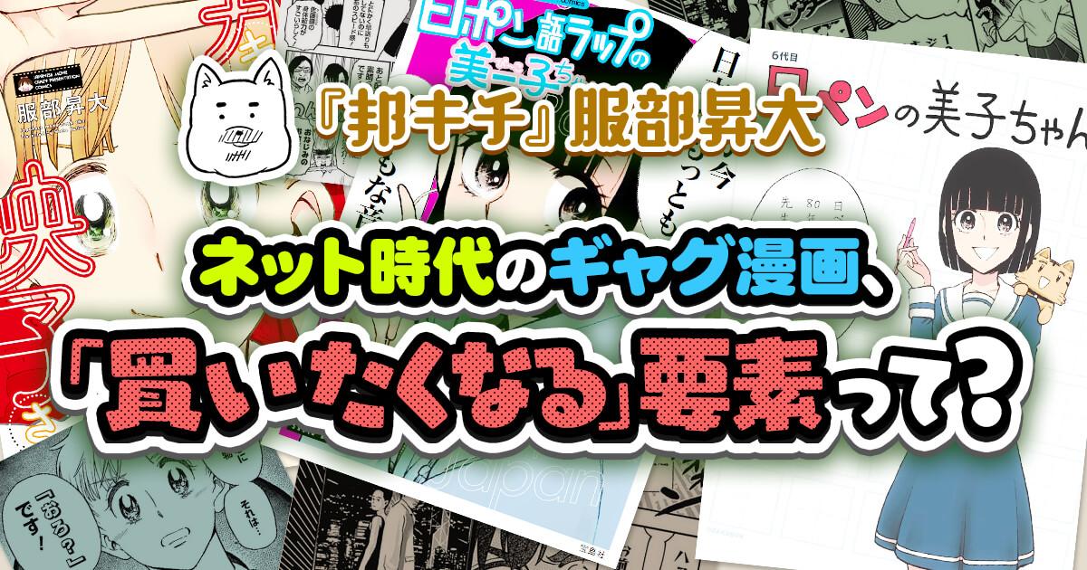 【『邦キチ』服部昇大】ネット時代のギャグ漫画、「買いたくなる」要素って?