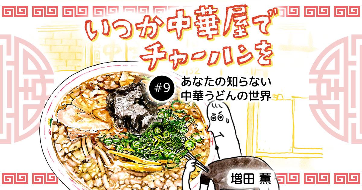 【漫画】あなたの知らない中華うどんの世界|いつか中華屋でチャーハンを