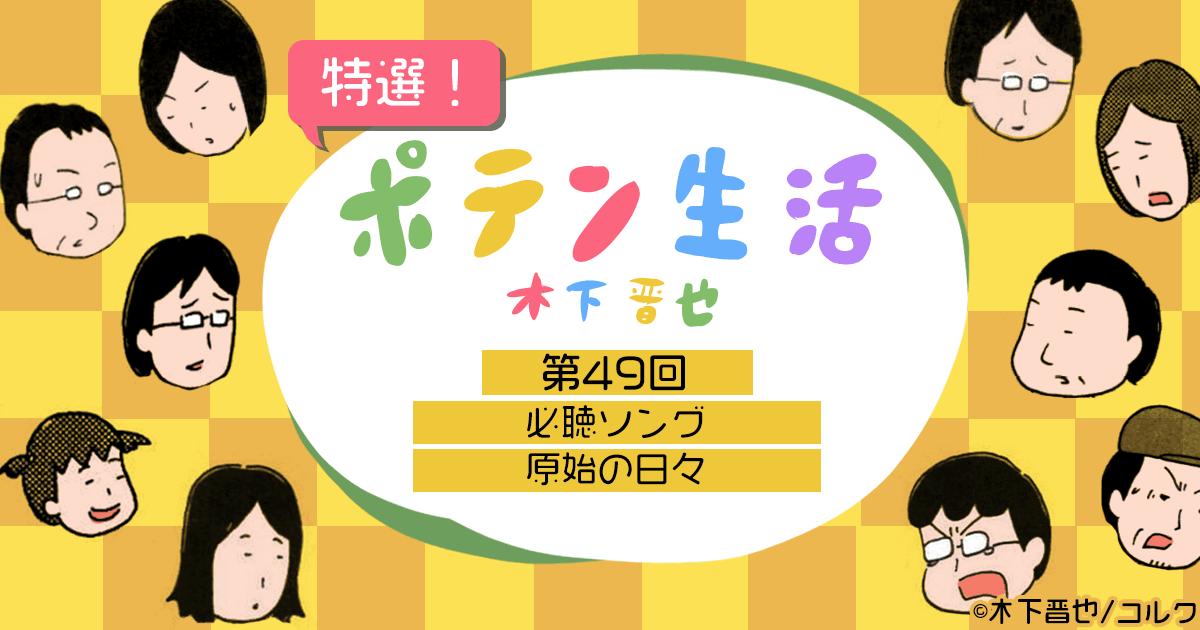 【8コマ漫画】木下晋也 『特選!ポテン生活』 (49) – 必聴ソング/原始の日々