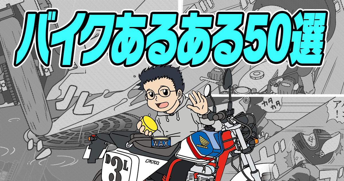 【暑い・寒い】バイクあるある50選【不便が愛しい】