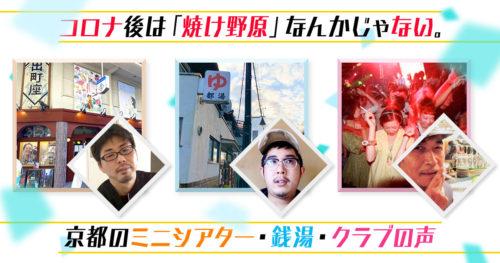 コロナ後は「焼け野原」なんかじゃない。京都のミニシアター・銭湯・クラブの声