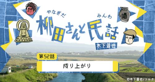 【8コマ漫画】木下晋也 『柳田さんと民話』 – 52話「成り上がり」