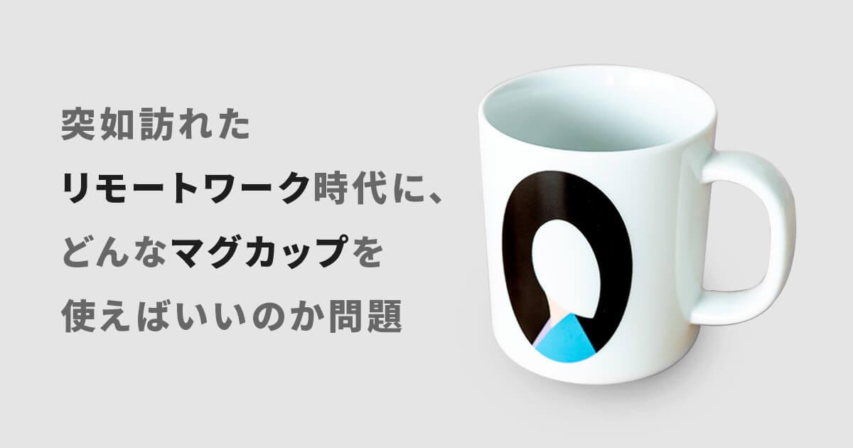 突如訪れたリモートワーク時代に、どんなマグカップを使えばいいのか問題