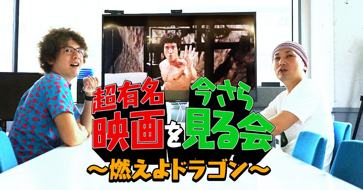 超有名映画を今さら見る会 〜燃えよドラゴン〜
