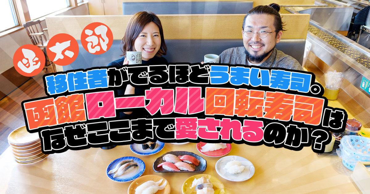 移住者がでるほどうまい寿司。函館ローカル回転寿司はなぜここまで愛されるのか?