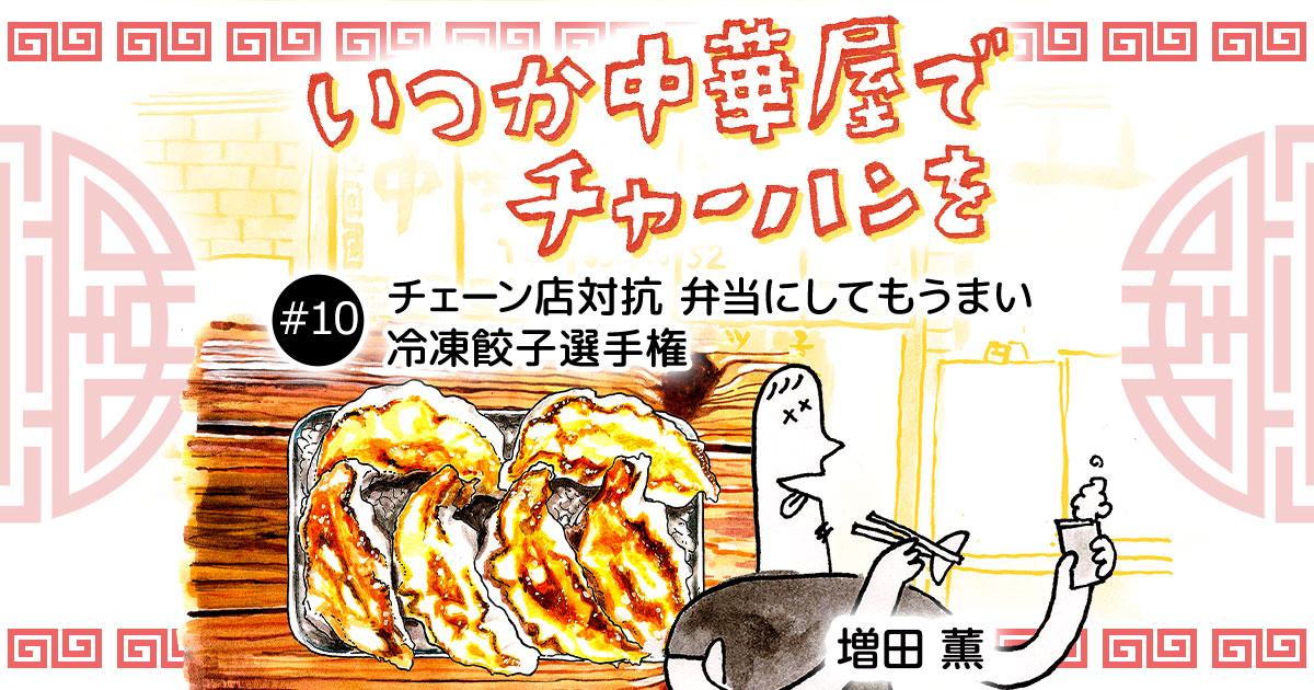 【漫画】チェーン店対抗 弁当にしてもうまい冷凍餃子選手権|いつか中華屋でチャーハンを