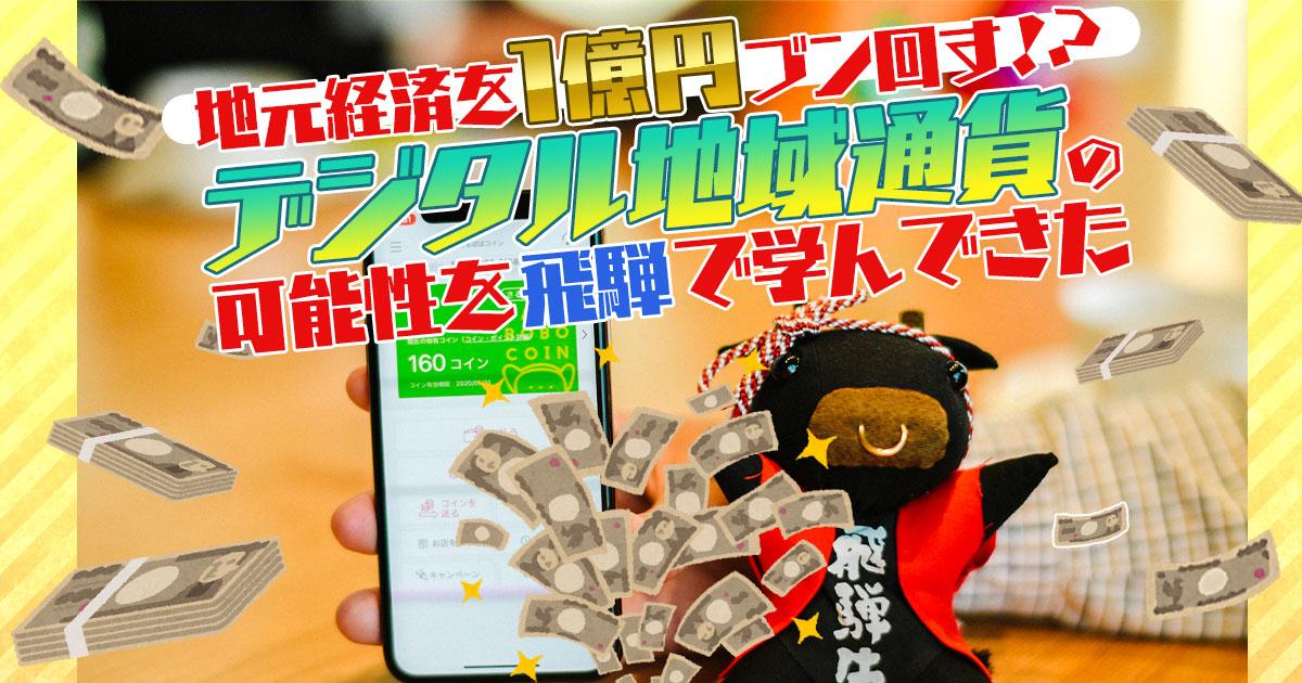 地元経済を1億円ブン回す!?「デジタル地域通貨」の可能性を飛騨で学んできた
