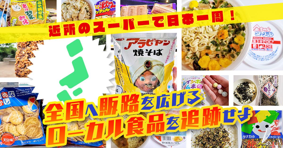 近所のスーパーで日本一周! 全国へ販路を広げるローカル食品を追跡せよ