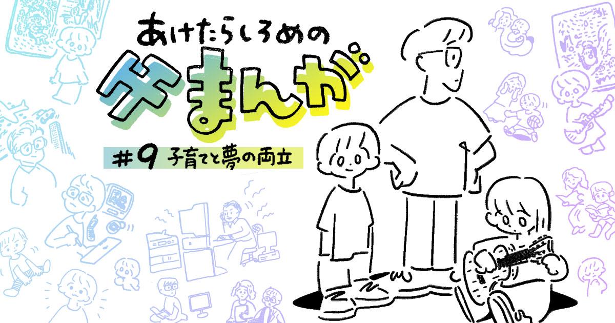 【育児漫画】あけたらしろめの父まんが「子育てと夢の両立」
