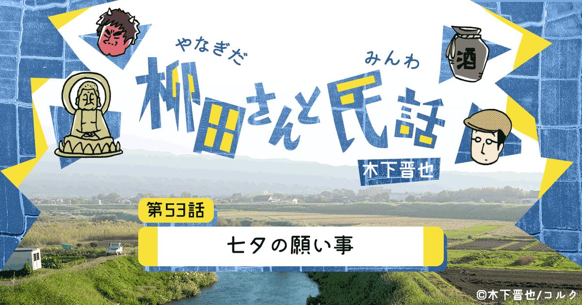 【8コマ漫画】木下晋也 『柳田さんと民話』 – 53話「七夕の願い事」