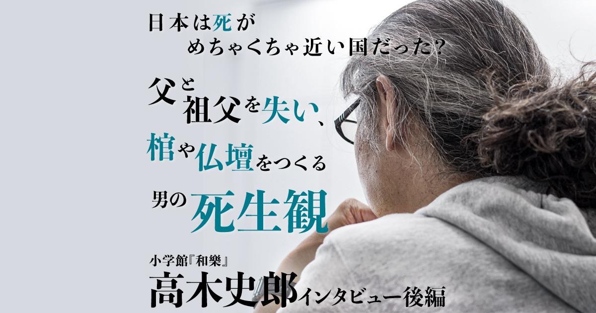 日本は死がめちゃくちゃ近い国だった? 父と祖父を失い、棺や仏壇をつくる男の死生観