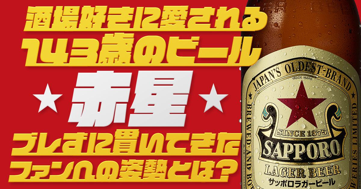 酒場好きに愛される143歳のビール「赤星」、ブレずに貫いてきたファンへの姿勢とは?
