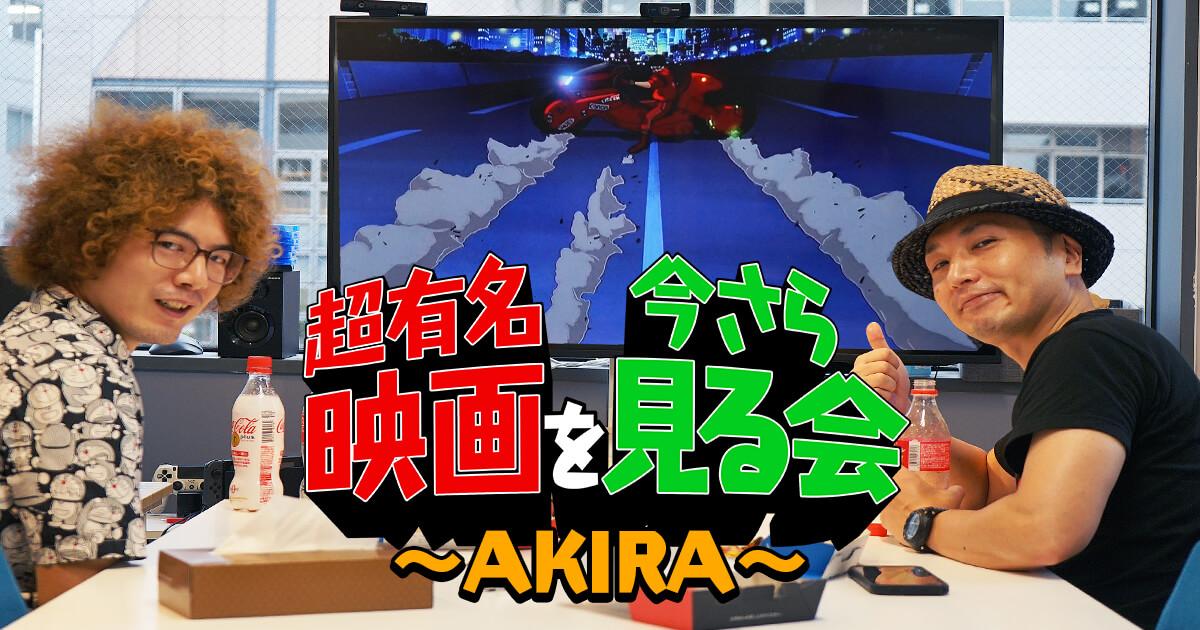 超有名映画を今さら見る会 〜AKIRA〜