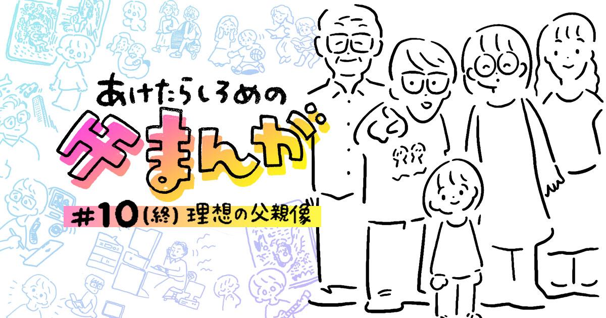 【育児漫画】あけたらしろめの父まんが「理想の父親像」
