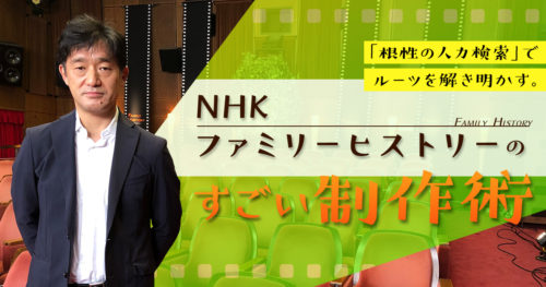 「根性の人力検索」でルーツを解き明かす。NHK『ファミリーヒストリー』のすごい制作術