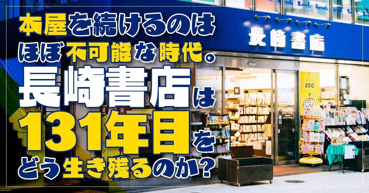 本屋を続けるのはほぼ不可能な時代。「長崎書店」は131年目をどう生き残るのか?