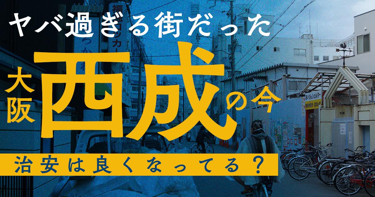 ヤバ過ぎる街だった大阪・西成の今『治安は良くなってる?』