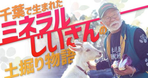 千葉で生まれた「ミネラルじいさん」の土掘り物語