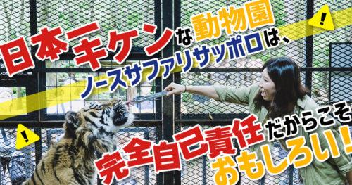 日本一キケンな動物園「ノースサファリサッポロ」は、完全自己責任だからこそおもしろい!