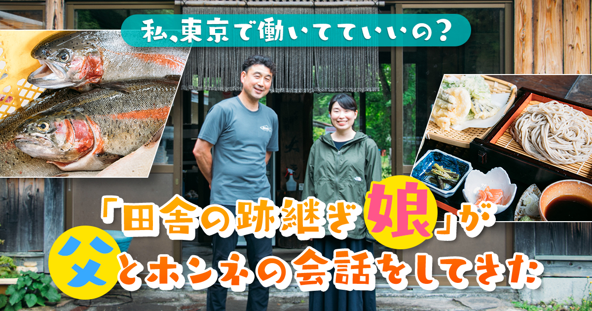 私、東京で働いてていいの?「田舎の跡継ぎ娘」が父とホンネの会話をしてきた