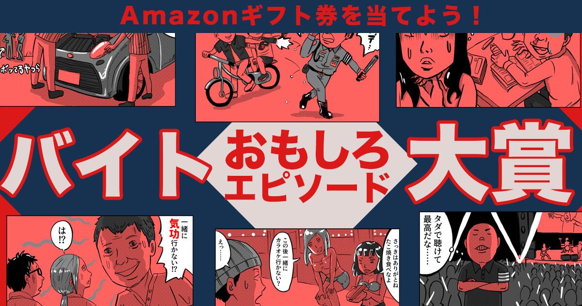 バイトおもしろエピソード大賞【応募してAmazonギフト券を当てよう!】