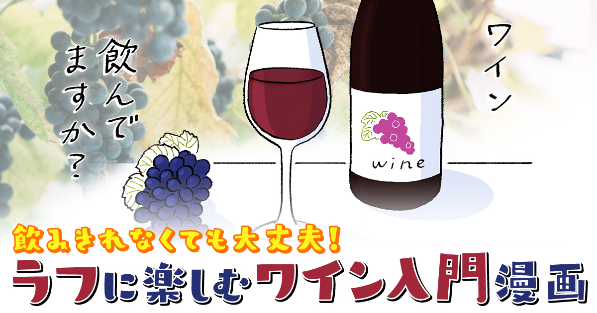 「飲みきれなくても大丈夫!」ラフに楽しむワイン入門漫画