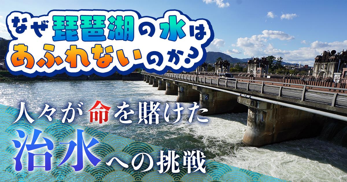 なぜ琵琶湖の水はあふれないのか?人々が命を賭けた「治水」への挑戦