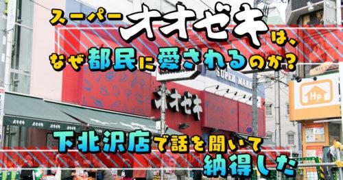 スーパー「オオゼキ」は、なぜ都民に愛されるのか?下北沢店で話を聞いて納得した