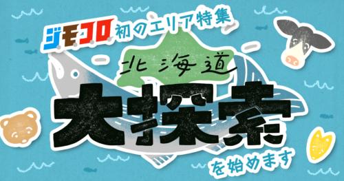 ジモコロ初のエリア特集『北海道大探索』を始めます