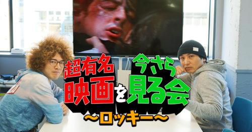 超有名映画を今さら見る会 〜ロッキー〜