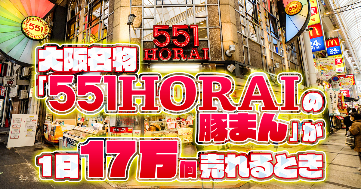大阪名物「551HORAIの豚まん」が1日17万個売れるとき