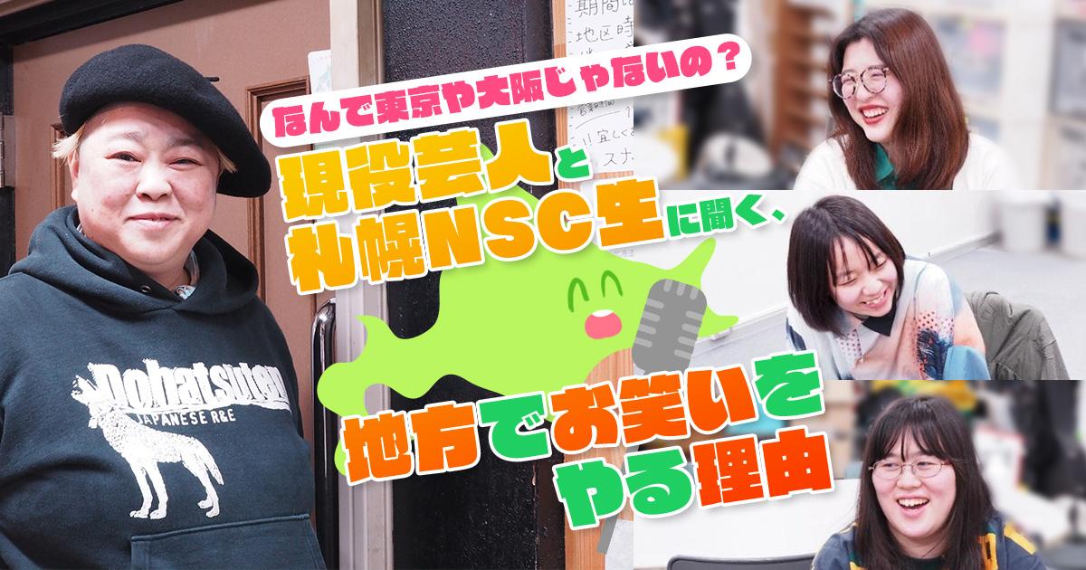 なんで東京や大阪じゃないの? 現役芸人と札幌NSC生に聞く、地方でお笑いをやる理由