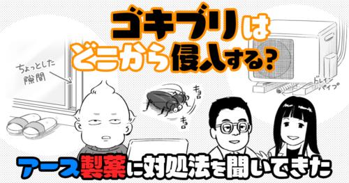 【マンガ】ゴキブリはどこから侵入する? アース製薬に対処法を聞いてきた