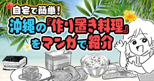 自宅で簡単! 沖縄の『作り置き料理』をマンガで紹介