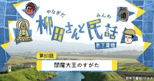 【8コマ漫画】木下晋也 『柳田さんと民話』 – 61話「閻魔大王のすがた」