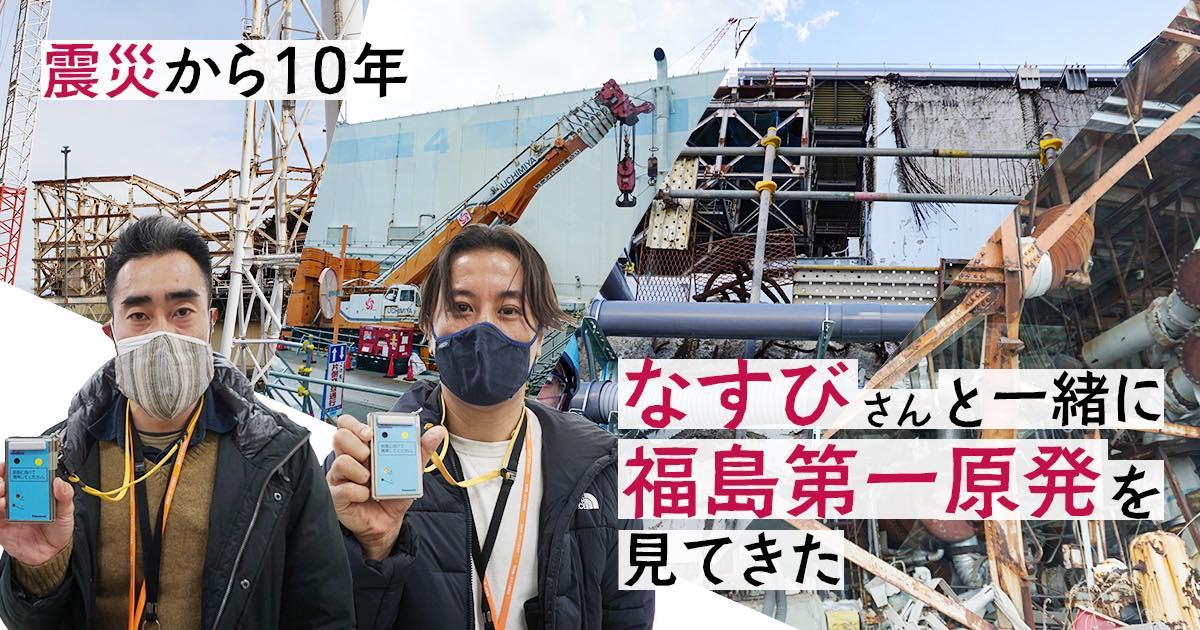 【震災から10年】なすびさんと一緒に福島第一原発を見てきた