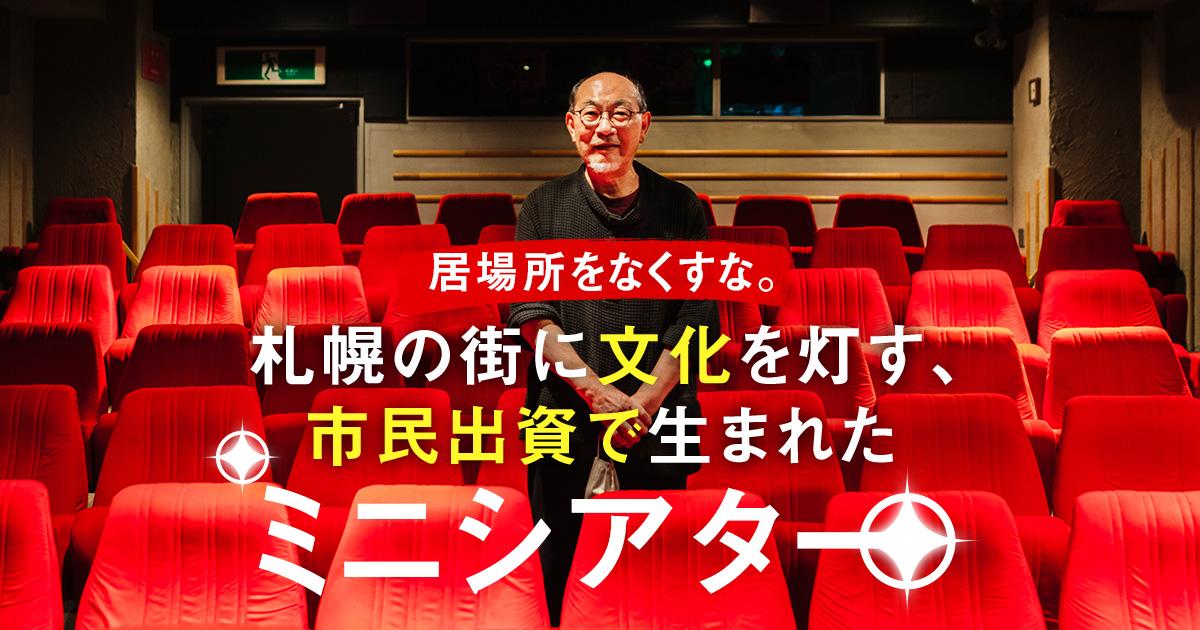 居場所をなくすな。札幌の街に文化を灯す、市民出資で生まれたミニシアター
