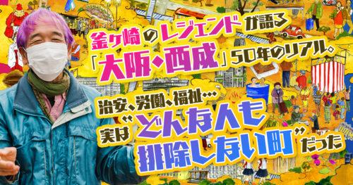 """釜ヶ崎のレジェンドが語る「大阪・西成」50年のリアル。治安、労働、福祉…実は""""どんな人も排除しない町""""だった"""