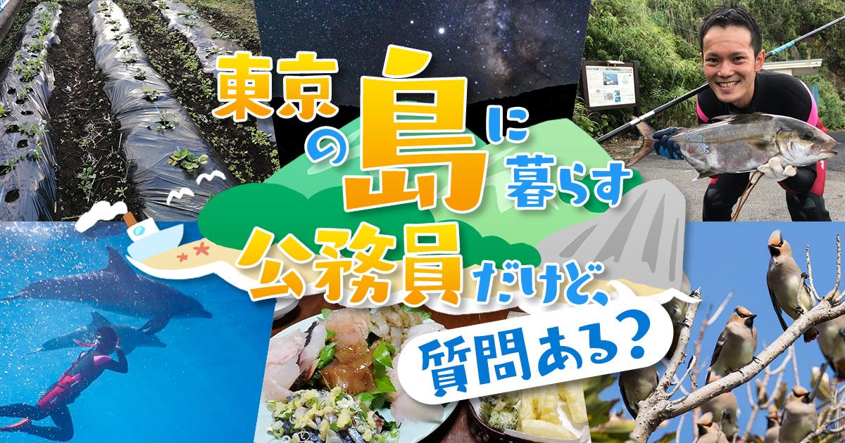 東京の「島」に暮らす公務員だけど、質問ある?
