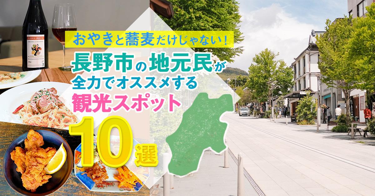おやきと蕎麦だけじゃない! 長野市の地元民が全力でオススメする観光スポット10選