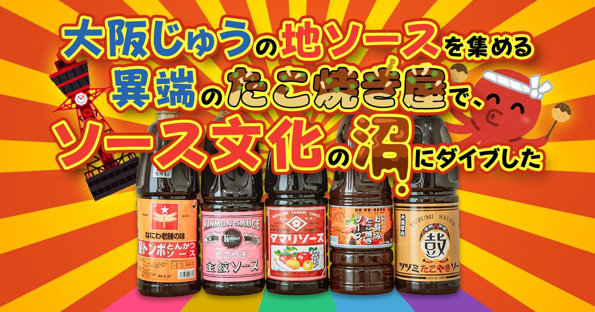 大阪じゅうの地ソースを集める異端の「たこ焼き屋」で、ソース文化の沼にダイブした