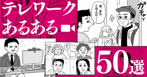 テレワークあるある50選【夕方からエンジンかかり始める】