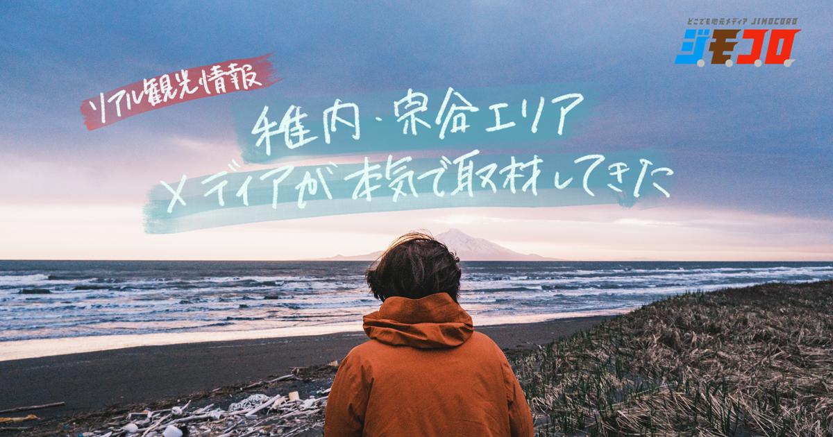 北海道の最北端2泊+26泊旅!? 「稚内・宗谷」をメディア全力で取材してきた