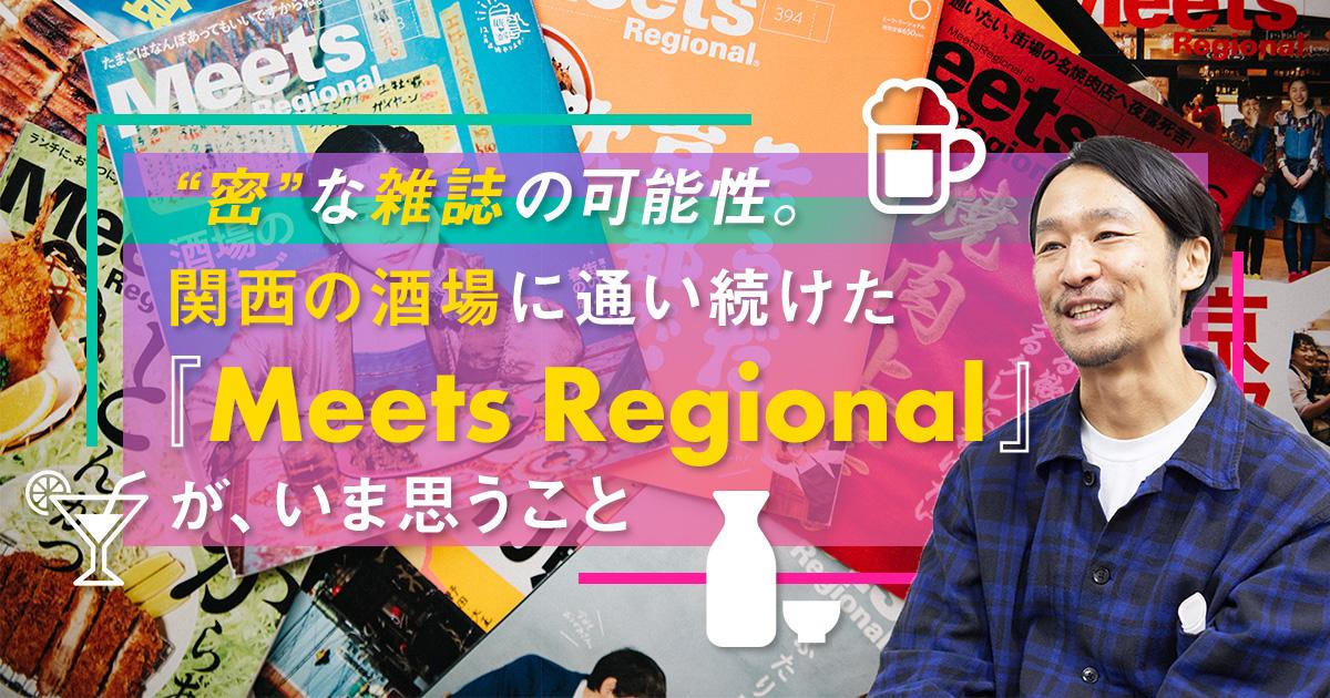 """""""密""""な雑誌の可能性。関西の酒場に通い続けた『Meets Regional』が、いま思うこと"""