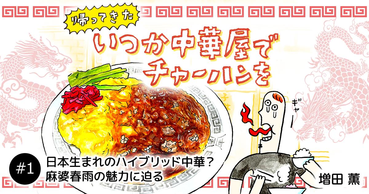 【漫画】日本生まれのハイブリット中華?麻婆春雨の魅力に迫る|いつか中華屋でチャーハンを