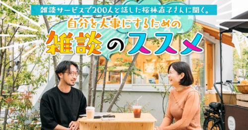 雑談サービスで200人と話した桜林直子さんに聞く。自分を大事にするための「雑談」のススメ