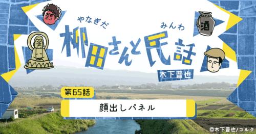 【8コマ漫画】木下晋也 『柳田さんと民話』 – 65話「顔出しパネル」